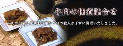 牛肉の佃煮詰合せ