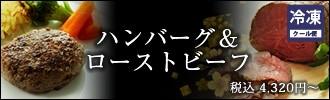 冷凍商品(ハンバーグ&ローストビーフ)