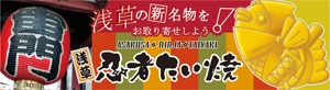 浅草の新名物 創作たい焼き店 忍者たい焼