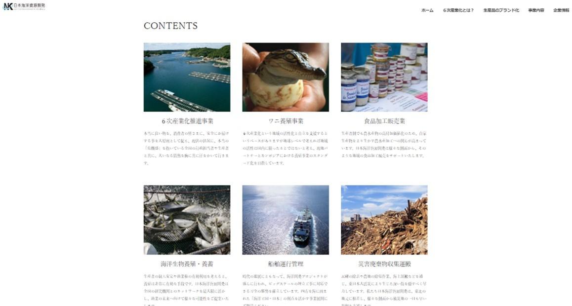 日本海洋資源開発(株) ロゴ