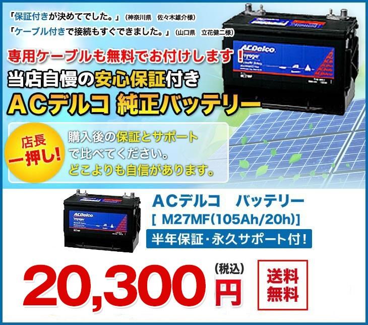 ACデルコ 105Ahバッテリー M27MF 送料無料