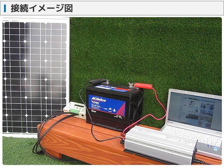 バッテリー接続イメージ図