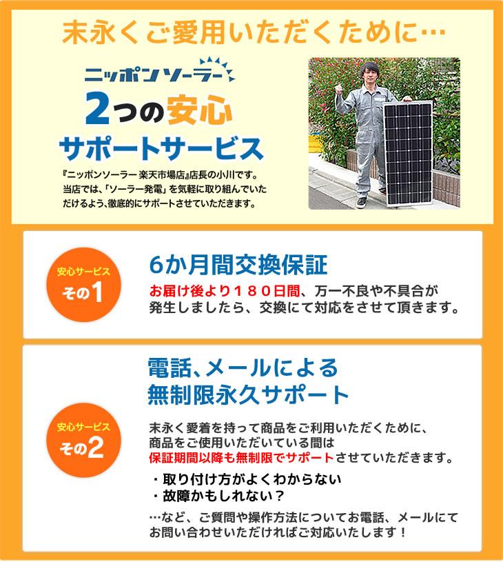 ニッポンソーラー3つの安心サポートサービス