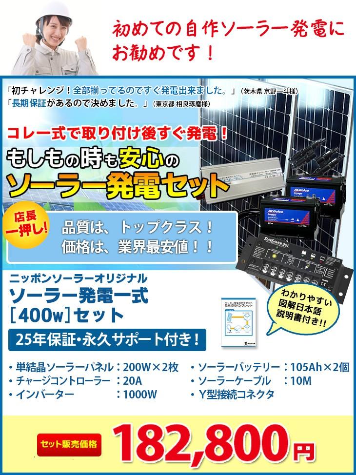 ニッポンソーラー オリジナルセット400w