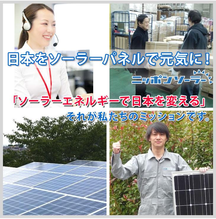 ソーラーエネルギーで日本を変える!それが私たちのミッションです。