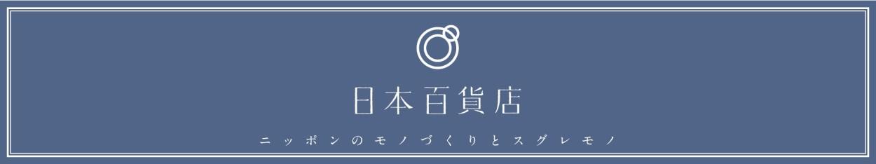 日本百貨店おんらいん