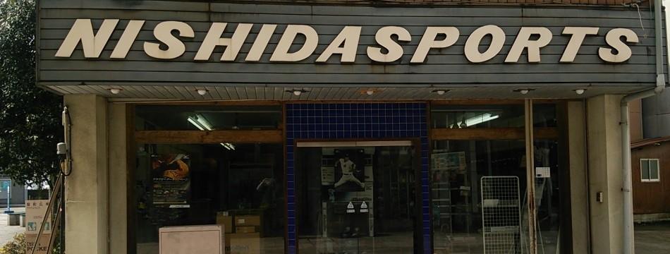 NISHIDAスポーツ