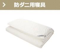 防ダニ用寝具