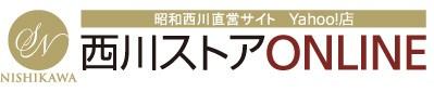 昭和西川公式オンラインストア Yahoo!店
