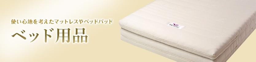 ベッド用品