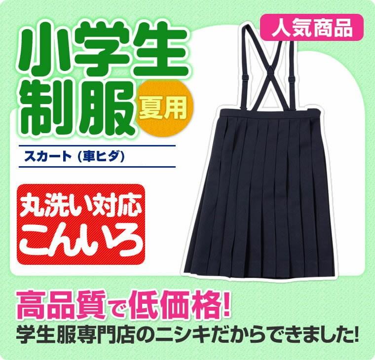 小学生制服 夏用スカート(紺)