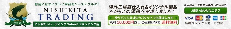 にしきたトレーディングYahoo!ショッピング店
