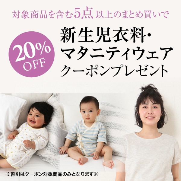 【期間限定】対象商品を含む5点以上のまとめ買いで、新生児衣料・マタニティウェア【20%OFF】クーポン!