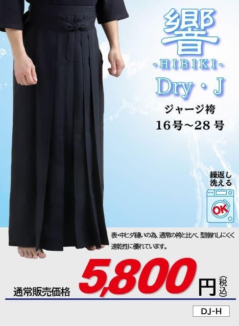 通常の袴に比べ型崩れしにくいドライ袴