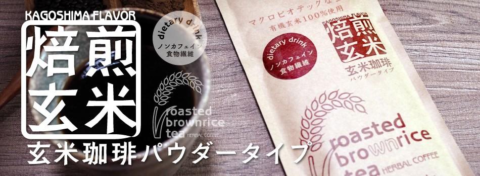 玄米珈琲(玄米コーヒー)パウダータイプ