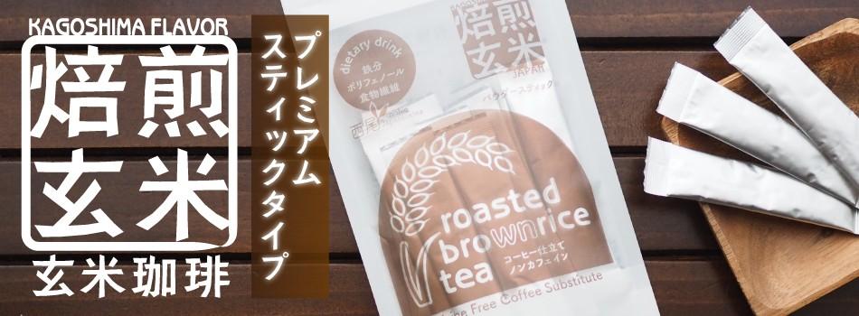 玄米珈琲(玄米コーヒー)プレミアムスティックタイプ