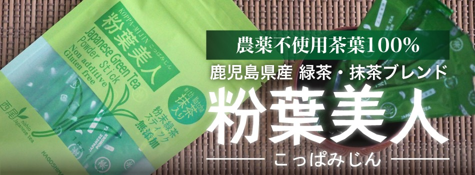 粉葉美人(鹿児島県産 粉末緑茶 農薬不使用茶葉