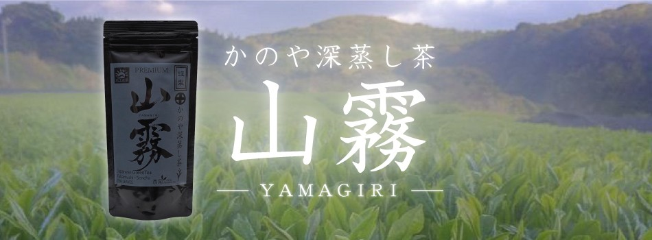 山霧之雫(鹿児島県産 減農薬栽培 深蒸し茶