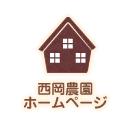 西岡農園ホームページ