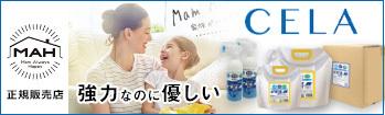 次世代の次亜塩素酸水 赤ちゃんにも優しく 無害です。