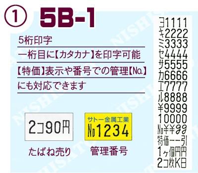 ハンドラベラーPB-1印字仕様5B-1あすつく即日出荷可能