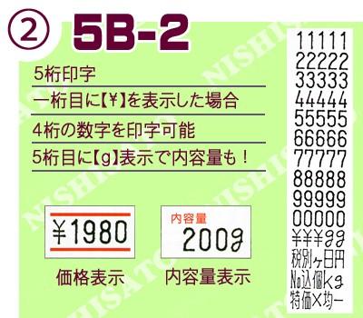 ハンドラベラーPB-1印字仕様5B-2あすつく即日出荷可能