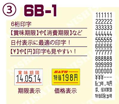 ハンドラベラーPB-1印字仕様6B-1あすつく即日出荷可能