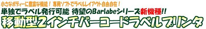 バーラベFI212T Barlabe 新機種