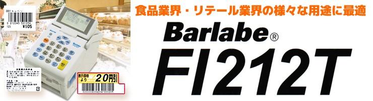 バーラベFi212T バーラベki後継機