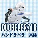 SATO ハンドラベラー DUOBELER216 本体