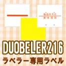 SATO ハンドラベラー DUOBELER216 専用ラベル