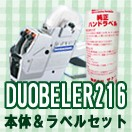 SATO ハンドラベラー DUOBELER216 本体&ラベルセット