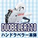 SATO ハンドラベラー DUOBELER220 本体