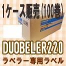 SATO ハンドラベラー DUOBELER220 専用ラベル 1ケース