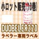 SATO ハンドラベラー DUOBELER220 専用ラベル 小ロット
