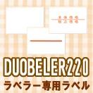 SATO ハンドラベラー DUOBELER220 専用ラベル