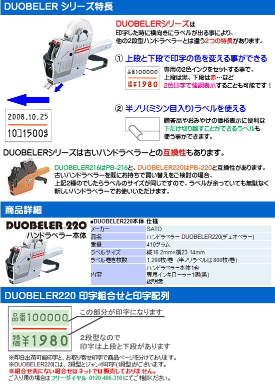 duo特長と詳細1