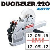 duo220 duobeler220 ジャンボ印字も可能なハンドラベラー!