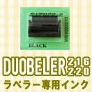 SATO ハンドラベラー DUOBELER220 専用インク