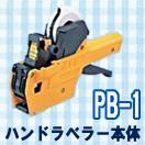 SATO ハンドラベラー PB-1 本体