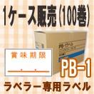 SATO ハンドラベラー PB-1 専用ラベル 1ケース