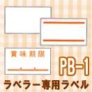 SATO ハンドラベラー PB-1 専用ラベル