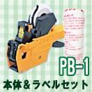 SATO ハンドラベラー PB-1 本体&ラベルセット