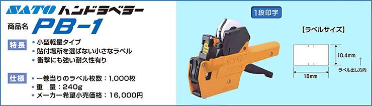 SATO ハンドラベラー PB-1