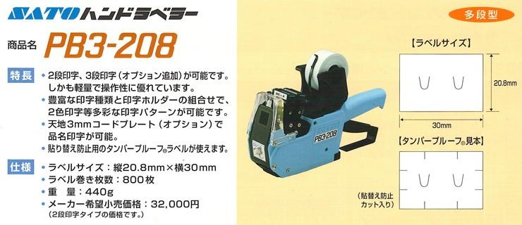 SATO ハンドラベラー PB3-208