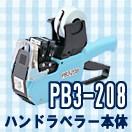 SATO ハンドラベラー PB3-208 本体