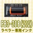 SATO ハンドラベラー PB3-208 専用インク