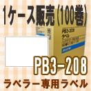 SATO ハンドラベラー PB3-208 専用ラベル 1ケース