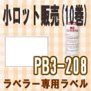 SATO ハンドラベラー PB3-208 専用ラベル 小ロット