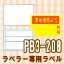 SATO ハンドラベラー PB3-208 専用ラベル